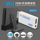 Wii 2HDMI影音轉接頭  Wii轉HDMI Wii轉接投影機 Wii轉接螢幕 Wii轉AUX【AC0065】 Wii轉接頭