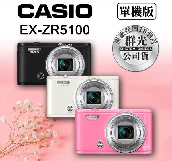 CASIO EX-ZR5100 新款自拍美肌公司貨
