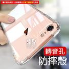 【妃凡】不擋聲音!轉音孔 防摔殼 iPhone 6/6s/6+/6s+ 手機殼 保護殼 軟殼 透明殼 氣囊 77