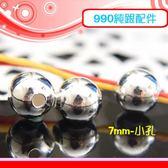 銀鏡DIY 純銀材料配件/7mm亮面圓珠-小孔(990精工版)~適合手作串珠/蠶絲蠟線/幸運衝浪繩(非316白鋼)