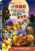 小熊維尼與跳跳虎:百畝森林驚魂記-DVD 普通版
