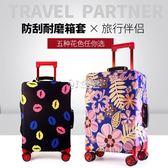行李保護套 時尚行李箱保護套卡通拉桿箱旅行防塵罩20/24寸彈力箱套加厚耐磨 卡菲婭