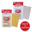 日本製Lustar 菜瓜布(兩色隨機出貨)