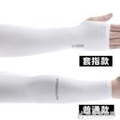 袖套防曬冰絲透氣女夏季男士護臂手臂套袖薄加長款胳膊袖子冰涼袖 快意購物網