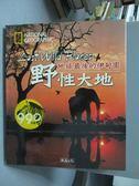 【書寶二手書T6/動植物_ZEY】野性大地-地球最後的伊甸園_諾爾‧葛洛夫