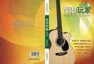☆ 唐尼樂器︵☆吉他教學系列-吉他玩家(基礎入門、進階演奏完全自學/民謠吉他技巧大全)