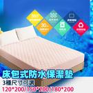 360度保護床包式防水保潔墊 30cm加高 親膚透氣 可水洗(3種尺寸多色可選)