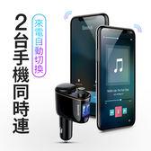 車充 車載MP3播放器 藍牙接收器 免提電話 汽車音樂  車載充電器 雙USB 充電器