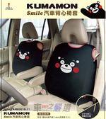 車之嚴選 cars_go 汽車用品【PKMD001B-15】日本熊本熊KUMAMON 隱藏式拉鍊 汽車背心椅套(2入) 黑色