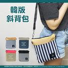 韓版時尚斜背包 帆布斜肩包 旅行包 證件包 收納包 零錢包 手機包