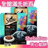 【小福部屋】【1.綜合鰹魚 藍色 12包/盒】日本 SHEBA DUO 夾心餡餅 喵星人 貓咪 餅乾 貓食