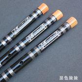 演奏苦竹笛子成人初學學生零基礎入門F女古風橫笛專業樂器兒童G調 rj3144『黑色妹妹』