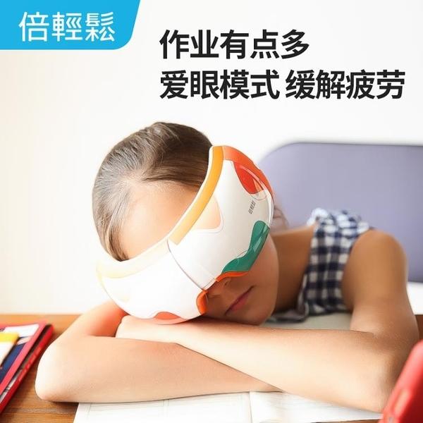 眼部按摩儀 緩解疲勞熱敷兒童智慧儀眼睛按摩器 【618特惠】