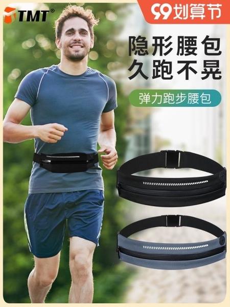 跑步腰包男夏戶外運動不晃動隱形防水速干手機腰包女彈力神器裝備 小艾新品
