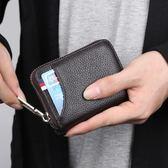 信用卡夾 卡包男士多卡位名片夾皮質小卡夾女式卡片包信用卡套皮質駕駛證套【驚喜價全館九折】