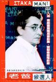 【百視達2手片】老爸候選人 (DVD)