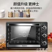 電烤箱家用烘焙小型烤箱多功能全自動蛋糕32L升大容量CY『小淇嚴選』