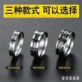 男士戒指個性鈦鋼龍紋學生節約單身食指環 BF3846『寶貝兒童裝』