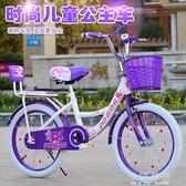 兒童自行車20寸6-7-8-9-10-16歲新款女童小孩學生公主式單車CY『小淇嚴選』