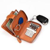 鑰匙包男士汽車證件包多功能通用駕駛證大容量鎖匙包卡包女士 蘇迪蔓