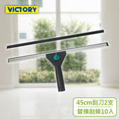 【VICTORY】業務用鋁合金架桌面窗戶玻璃刮刀組合45cm(2組)