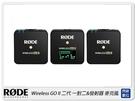 預購特惠~RODE Wireless GO II 二代 一對二 發射器 無線 收音 麥克風 錄音 直播(公司貨)