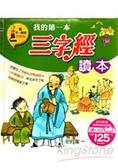 (二手書)我的第一本三字經讀本-幼兒學習成長系列4(精)