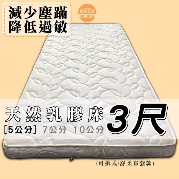 【嘉新名床】天然乳膠床《5公分/標準單人3尺》
