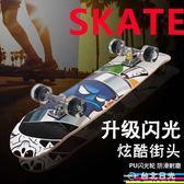 飆越四輪滑板小孩青少年滑板初學者成人兒童男女生雙翹滑板車 igo 台北日光