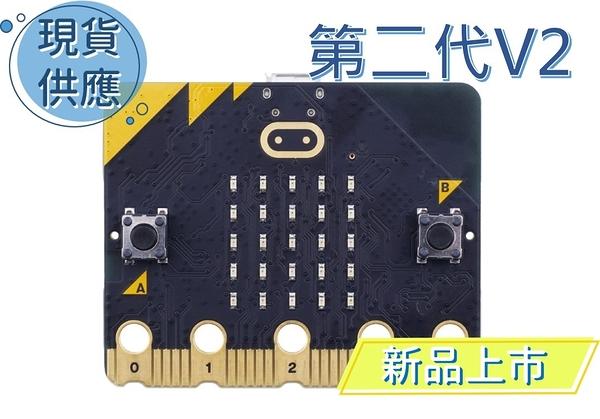 Micro:bit V2 開發板