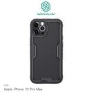 摩比小兔~NILLKIN Apple iPhone 12 Pro Max 6.7吋 賽博保護殼 保護套 手機殼