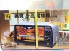 【鍋寶 歐風電烤箱9公升OV-0910-...