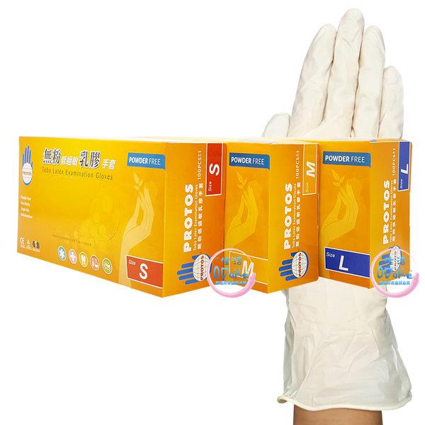 PROTOS 多倍乳膠檢診手套 100入/盒 無粉手套 低過敏 乳膠手套 抽取式 居家清潔【生活ODOKE】