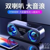 藍芽音響 H9藍牙音箱無線家用手機迷你藍牙小音響超重低音炮3D環繞大音量雙喇叭 快速出貨