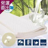 日本藤田 100%活力好眠天然乳膠床墊(厚3CM)雙人【免運直出】