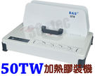 BAS 霸士牌 50TW (T-50) 桌上型電子膠裝機 加熱膠裝機 ~另有 T40 T80 T999