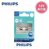 【旭益汽車百貨】Philips 飛利浦 LED VISION晶亮系列C5W雙頭尖小燈