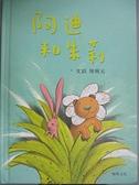 【書寶二手書T6/少年童書_EPC】阿迪和朱莉_陳致元