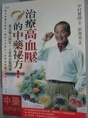 【書寶二手書T4/醫療_ILV】治療高血壓的中藥秘方_彭春美, 中村實郎
