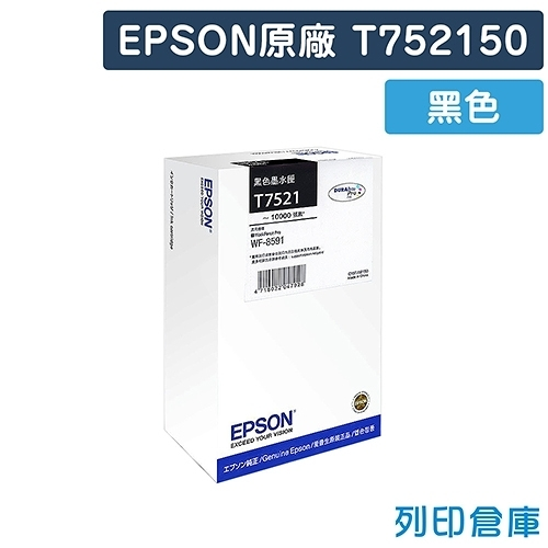 EPSON T752150 (NO.752) 原廠黑色墨水匣 /適用 Epson WorkForce WF-6091/WF-8591