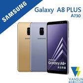 【贈傳輸線+集線器】SAMSUNG Galaxy A8 PLUS 2018 A8+ A730 6吋 智慧手機【葳訊數位生活館】