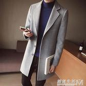 秋季男裝毛呢大衣冬季保暖加厚呢子外套男士韓版修身中長款風衣男  遇見生活