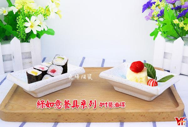 【堯峰陶瓷】日式餐具 綠如意系列 4吋醬油碟 (兩入一組) 醬料碟 水果碟 泡菜碟 套組餐具系列