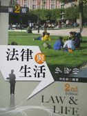 【書寶二手書T9/法律_YGP】法律與生活_林詮紹編