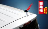 鯊魚天線可參考改裝天線汽車天線 YARIS VIOS RAV4 ALTIS KUGA FOCUS COLT PLUS AMFM