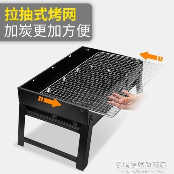 便攜式燒烤爐戶外小型燒烤架家用木炭燒烤工具全套迷你碳烤爐架子 NMS名購新品