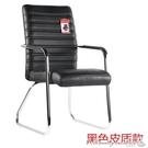 辦公椅子電腦椅會議椅麻將椅洽談椅網布椅子家具【全館免運】