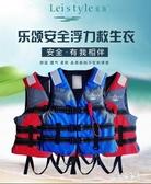 男女成人救生衣 加大浮力背心 防汛釣魚馬甲浮潛漂流船用 zh4646『東京潮流』