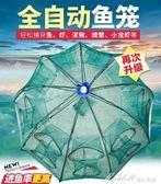 魚網蝦籠捕魚籠漁網捕蝦網抓魚漁具黃鱔泥鰍螃蟹籠自動折疊籠工具igo   蜜拉貝爾