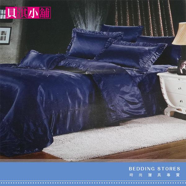 【貝淇小舖】開幕特惠~高級柔順絲緞標準雙人床罩七件組~搭配帝王式床裙~寶藍色